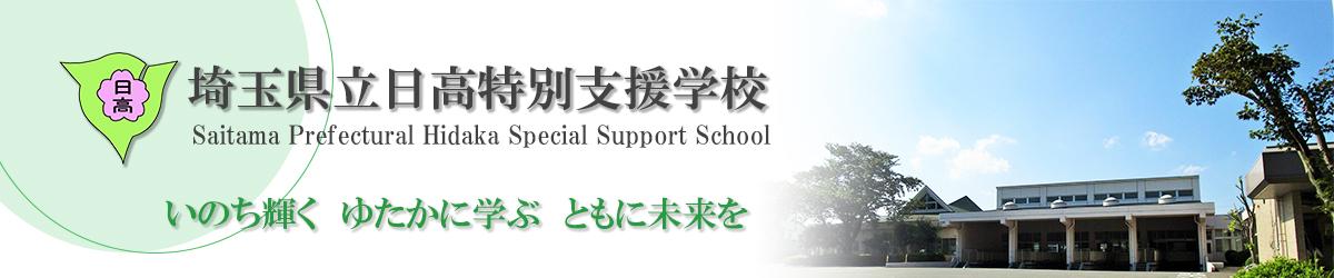 埼玉県立日高特別支援学校